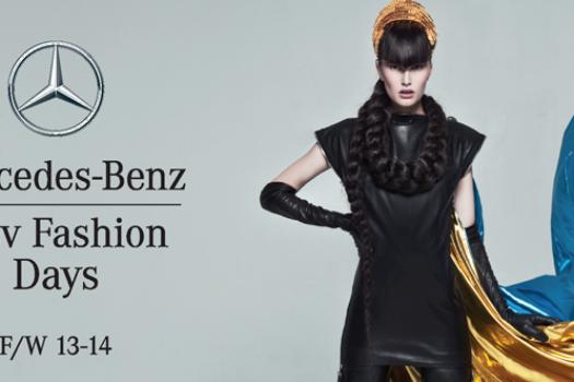 Mercedes-Benz Kiev Fashion Days уже послезавтра!