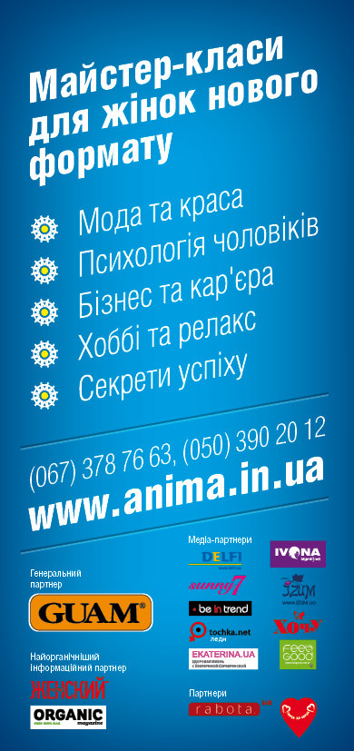 Anima_flyer_99x210_obshiy_2