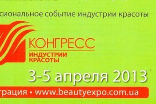 Estet Beauty Expo 2013