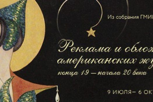Реклама и обложка американских журналов конца XIX — начала XX века