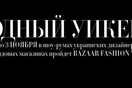 Стартует седьмой модный уикенд от Harper's Bazaar Украина в шоу-румах украинских дизайнеров