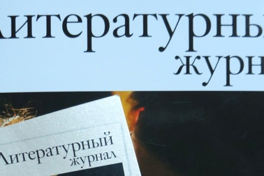 Литературный Журнал – новое издание в эпоху постгламура