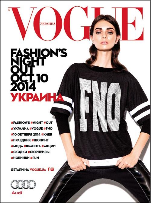 Audi Vogue_FNO_2014