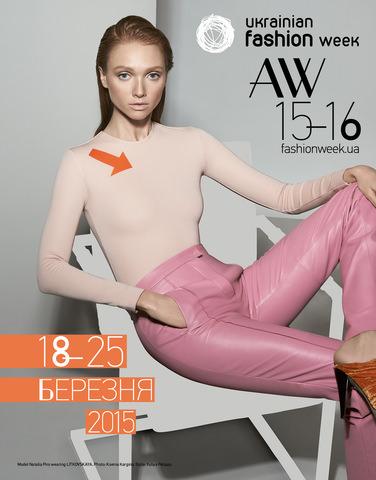 2f119c7432b3e6c8b49b16fce25a6714_ufw_anons_2_bez_logo