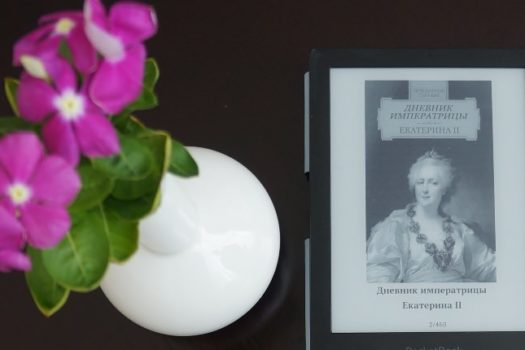 Дневник Императрицы: мемуары Екатерины Второй