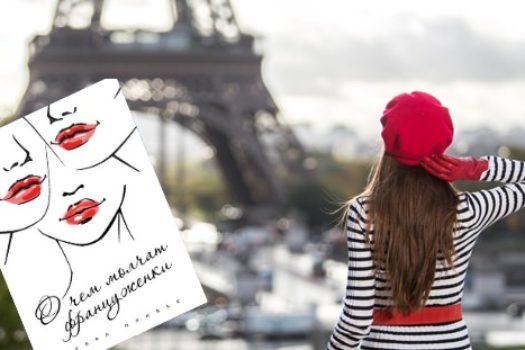 «О чем молчат француженки» — мои мысли после прочтения