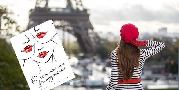 О чем молчат француженки