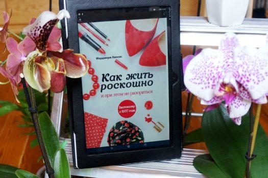 Как жить роскошно и при этом не разориться — книга Марджори Хиллис