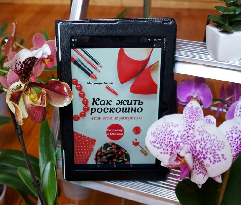 Как жить роскошно и при этом не разориться - книга Марджори Хиллис
