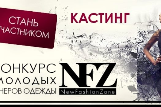 New Fashion Zone: шанс войти в  fashion-бизнес