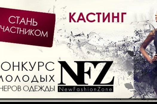 New Fashion Zone: шанс войти в  fashion-бизнес