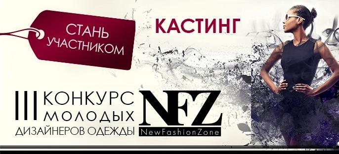 конкурс молодых дизайнеров new faashion zone
