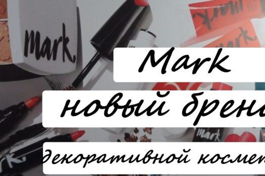 Mark — новый бренд декоративной косметики от Avon