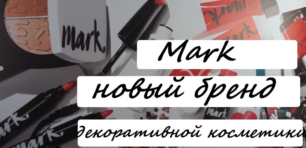 Mark - новый бренд декоративной косметики от Avon