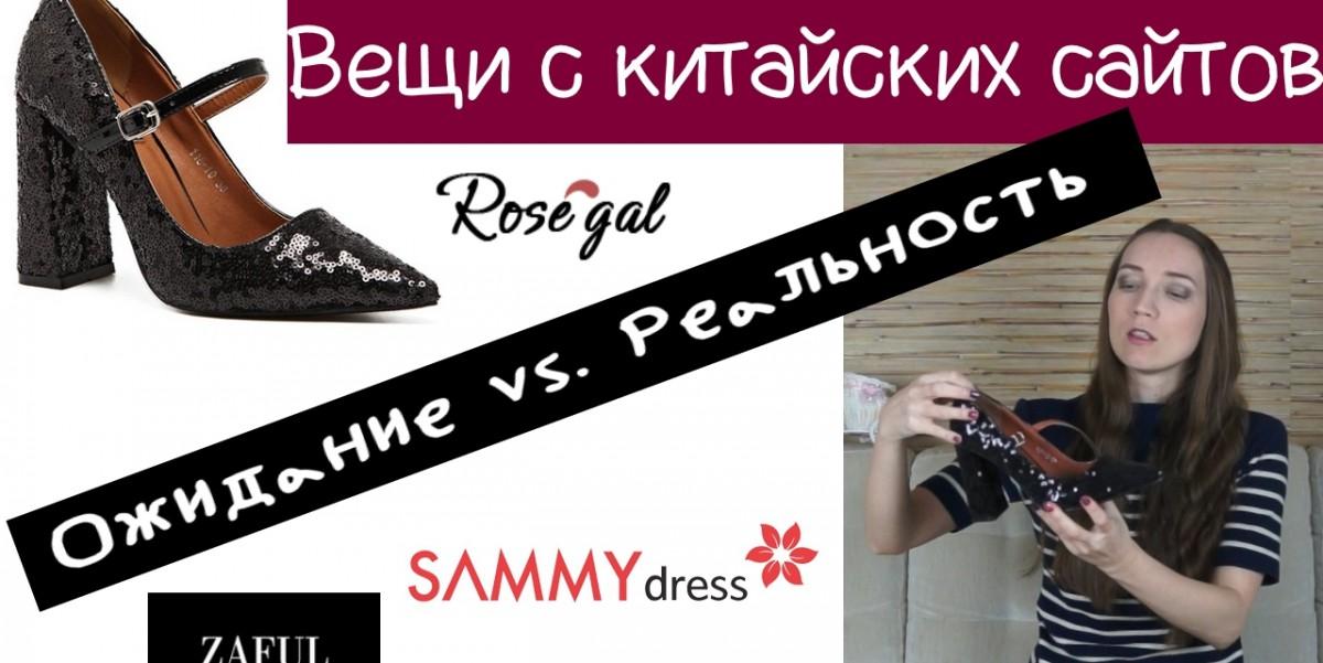Ожидание и реальность мои покупки на китайских сайтах обувь, одежда и интерьерные штучки