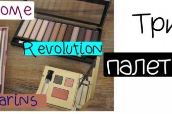Lancome, Clarins, Revolution: три палетки из моей косметички