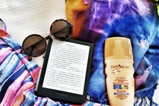 Мой отпускной read-list