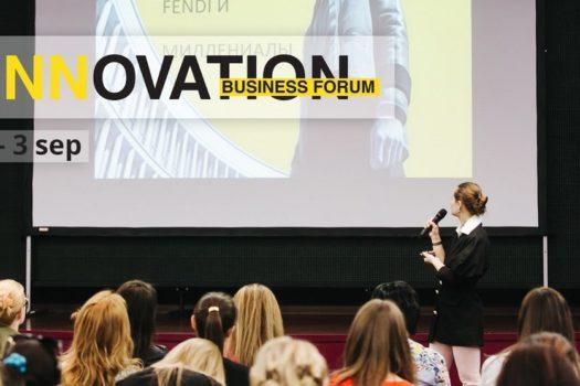 Образовательная программа Innovation Business Forum by KFI
