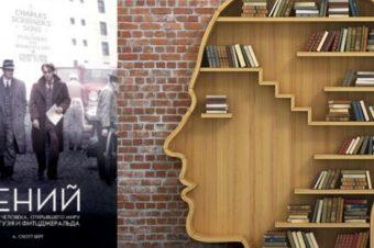 Мои впечатления о книге Скотта Берга   Гений. История человека, открывшего миру Хемингуэя и Фитцджеральда