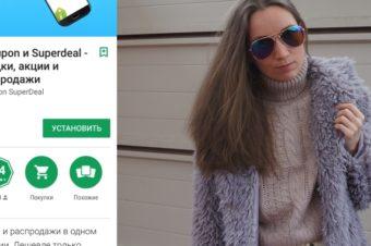 Покупон: новое приложение и моя новая стрижка