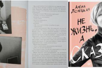 Алена Долецкая — Не жизнь, а сказка