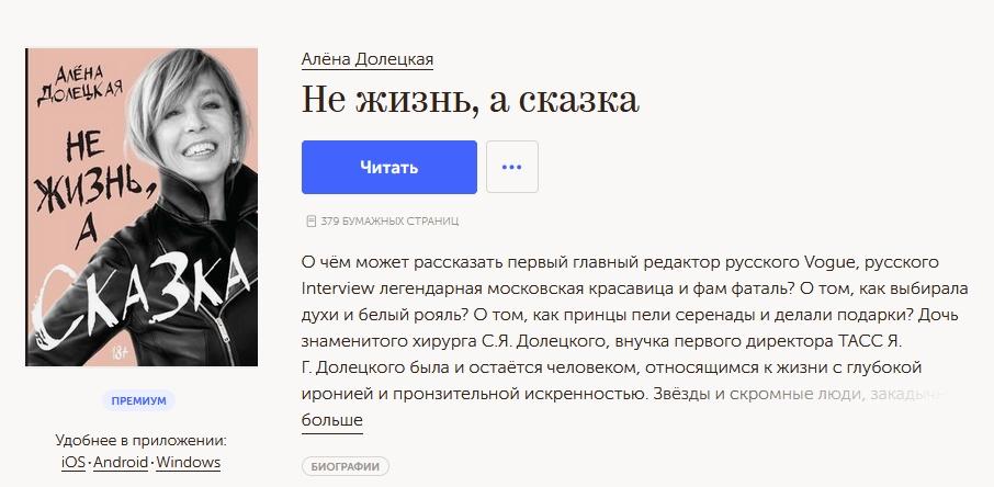 Алена Долецкая  Не жизнь а сказка