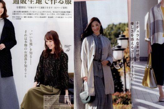 Японский стиль – как он представлен в журналах