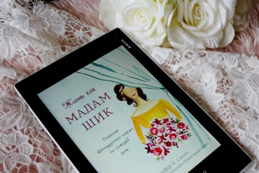 Жить как мадам Шик – мои мысли о книге
