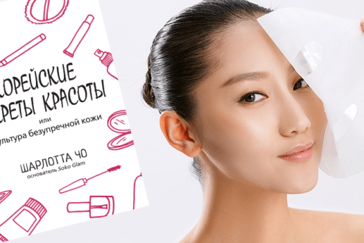 Корейские секреты красоты — отзыв о книге