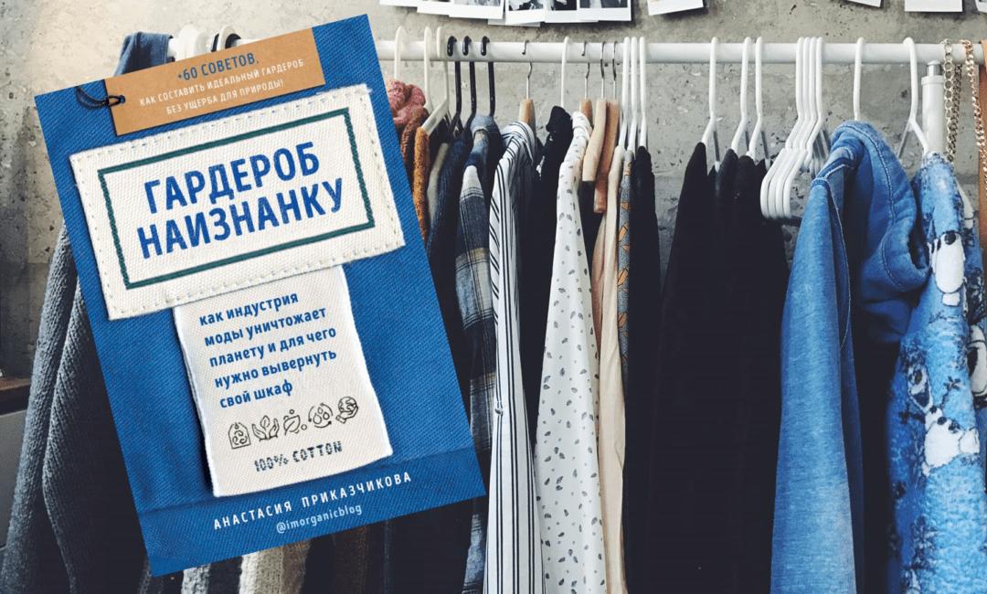 гардероб наизнанку книга